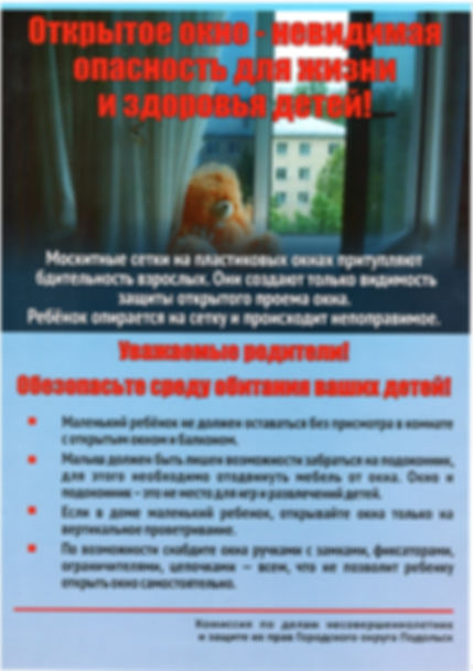 Листовка-Безопасные-окна-_1_.jpg