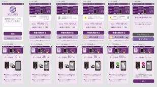 Smartphone Application GUI