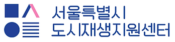 서울시 도시재생지원센터.png