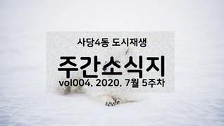 주간소식지 v004