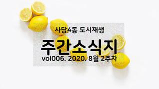 주간소식지 v006
