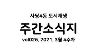 주간소식지.jpg