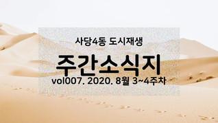 주간소식지 v007