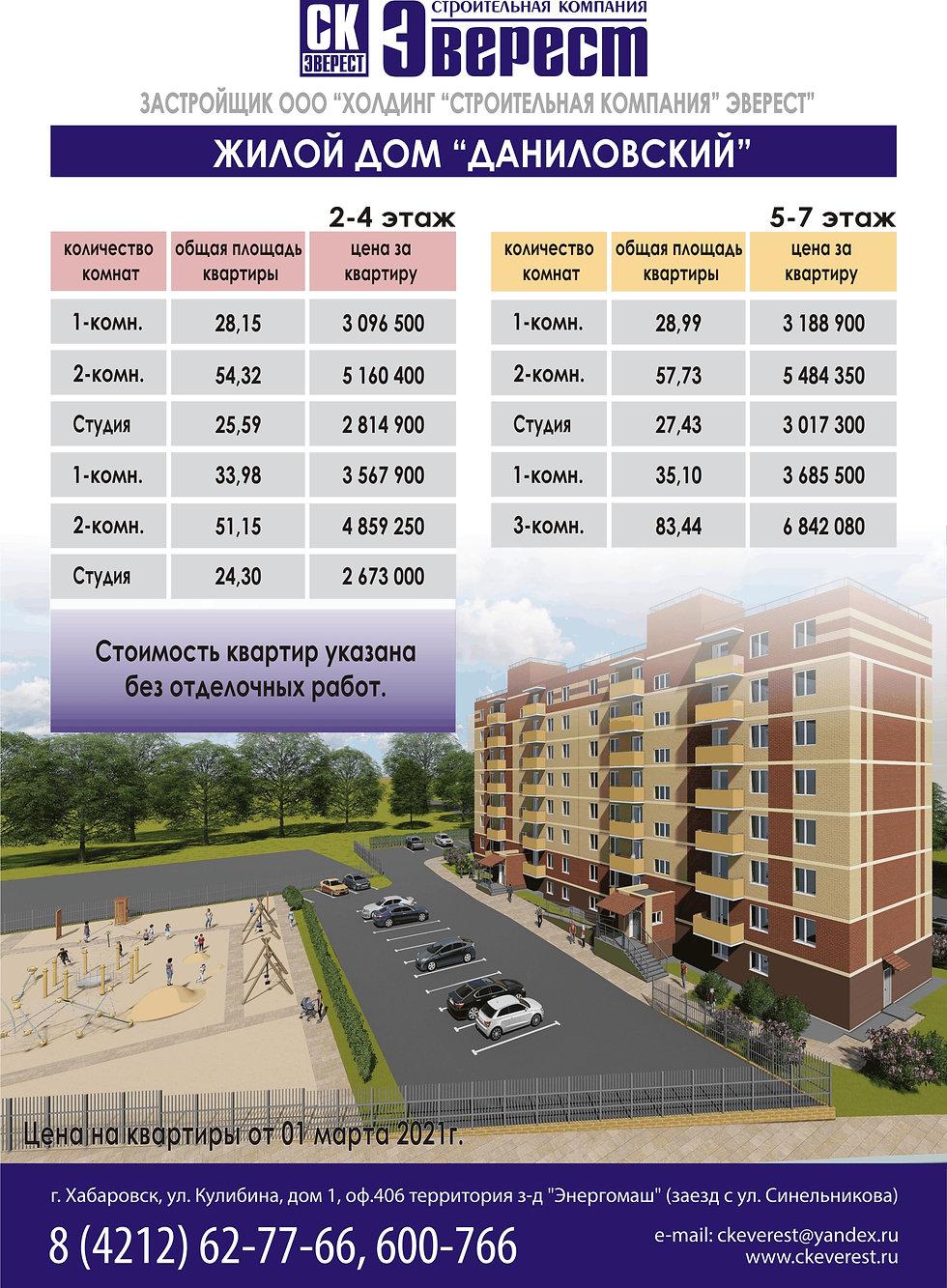 Цены_Даниловский ПРАЙС 01 03 2021_CMYK.j
