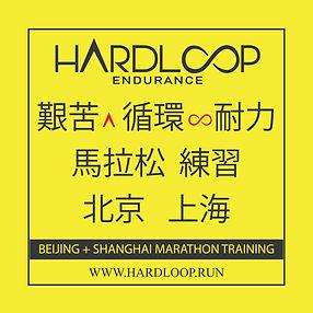Hardloop China Beijing Shanghai Marathon Training Group Program 馬拉松訓練北京上海跑步