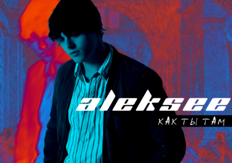 Belarus | Alekseev battles heartbreak with new single 'Kak ty tam'