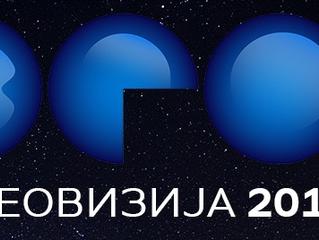 Serbia | Beovizija Grand Final Running Order Announced