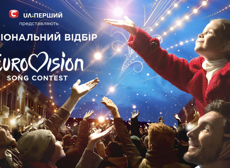 Ukraine | Vidbir 2019 - Who qualified for the final in Semi Final One?