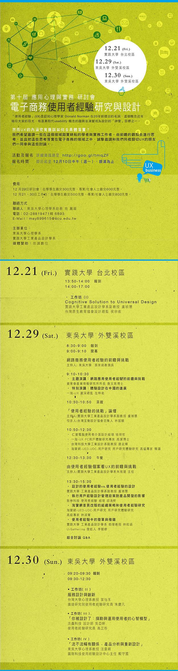 附件三:2012 UX使用者經驗 研討會 copy.jpg