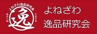 ippin‗banner.jpg