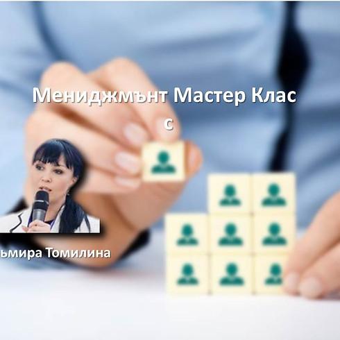 Мениджмънт Мастер Клас