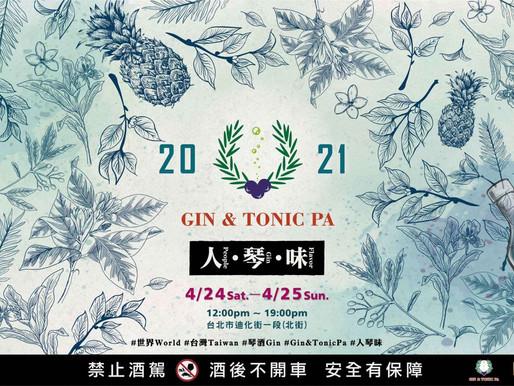 漫長等待之後的嶄新一頁 - 2021 Gin & Tonic PA