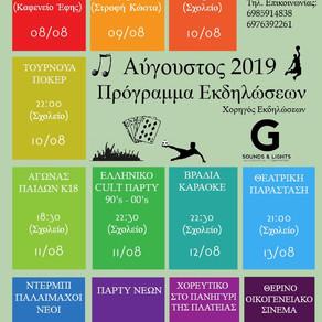 Καλοκαιρινές εκδηλώσεις στο χωριό!