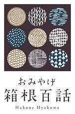 20151106_箱根百話(ロゴ).jpg