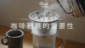 咖啡教室:咖啡器具的重要性