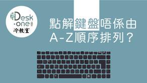 點解鍵盤唔係由A至Z順序排列?