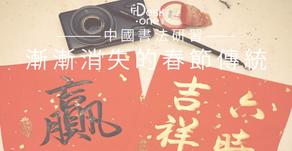 書法研習班: 漸漸消失的春節傳統習俗
