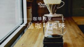 咖啡教室:一品咖啡風味