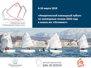 Всероссийские соревнования по парусному спорту на базе нашего клуба Sail in Sochi