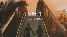 """프로듀서 아날로그 3번째 싱글 """"너에게로 with 진관성""""  발매"""