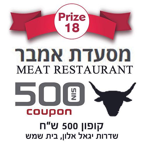 Meat Restaurant Voucher