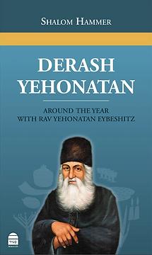 Drash Yonatan book