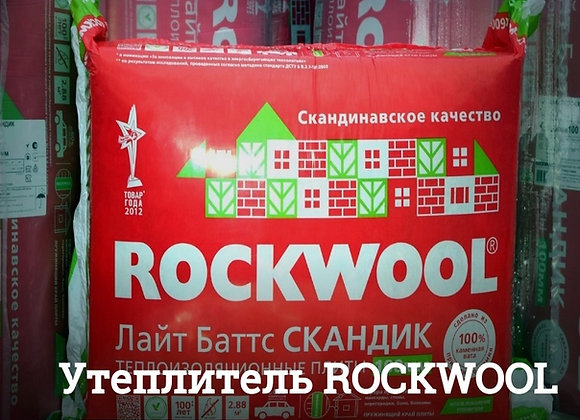 Копия Rockwool Лайт Баттс Скандик 100 мм.     2,8 м2