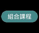 創夢市集素材-15.png