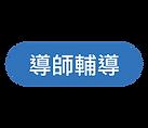 創夢市集素材-14.png
