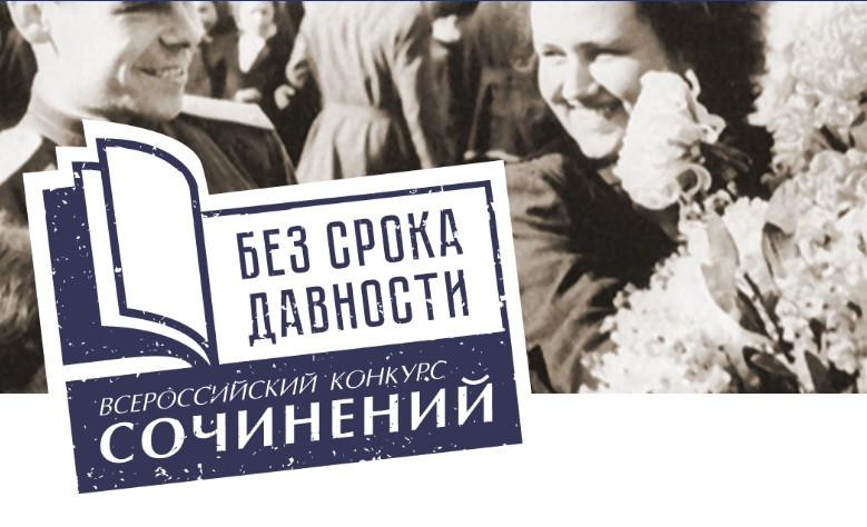 Всероссийский конкурс «Без срока давности»