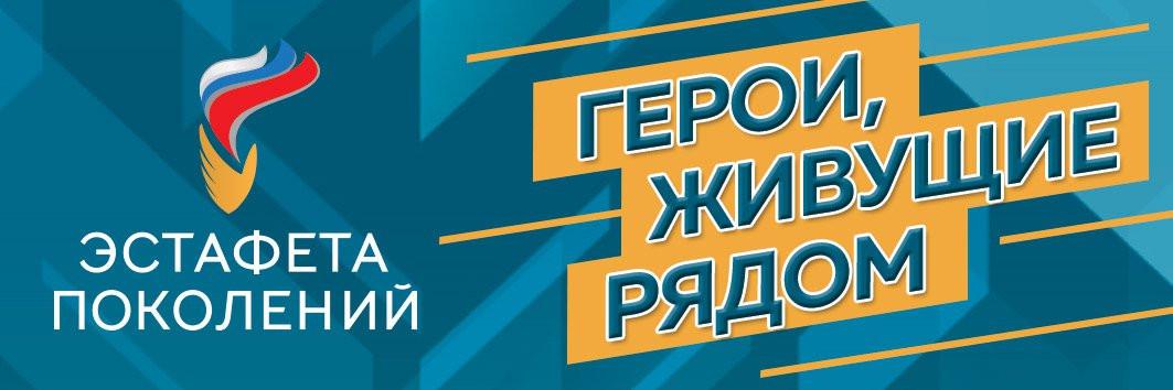 Всероссийский конкурс «Герои, живущие рядом»