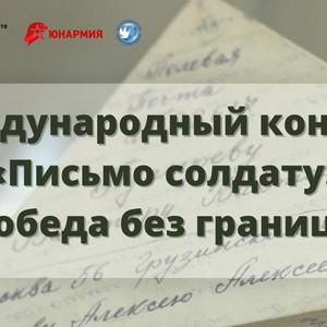 """Международный Конкурс """"Письмо солдату. Победа без границ"""""""