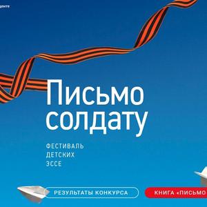 Международный фестиваль «Письмо солдату»