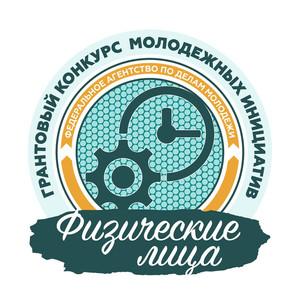 «Грантовый конкурс молодежных инициатив»
