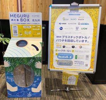 K-CEP、7月9日より北九州市にて、使用済みプラスチック回収実証実験「MEGURU BOX(めぐるボックス)プロジェクト」を開始。10社以上の企業・団体が連携し、資源回収を行う日本初の取り組みです。