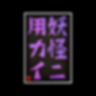 妖怪ニ用カイTシャツ正面プリント