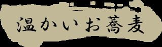 温かいお蕎麦.png