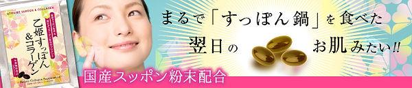 乙姫すっぽん&コラーゲン