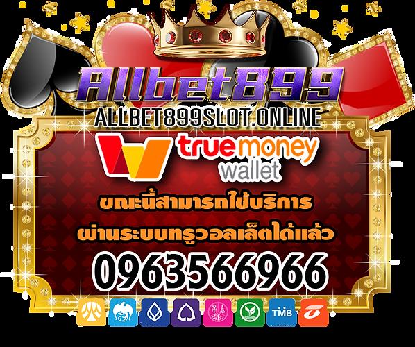 true money wallet ทรูวอลเลท logo allbet-899