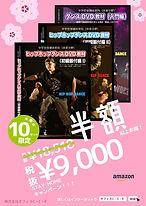 dvd 3巻セット 半額.jpg