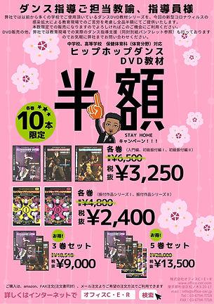 dvd_hangaku.jpg
