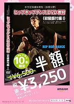 dvd 初級振付Ⅰ.jpg
