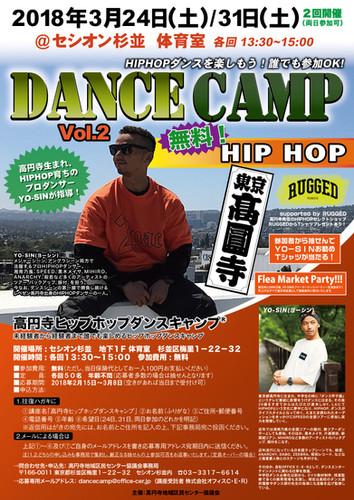 高円寺HIPHOP DANCE CAMP   株式会社オフィスC・E・R