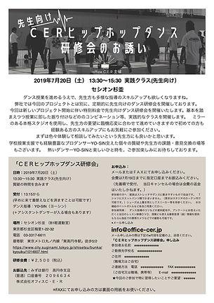 CERヒップホップダンス研修会 | 株式会社オフィスC・E・R