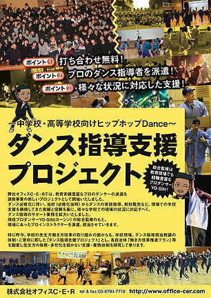 ダンス指導支援プロジェクト | 株式会社オフィスC・E・R | オフィスC・E・R