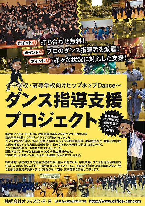 ダンス指導支援プロジェクト|教育|ダンス|中学校|高等学校