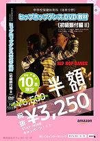 dvd 入初級振付Ⅱ.jpg