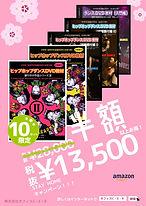 dvd 5巻セット 半額.jpg