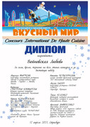 voinovskaya.jpg