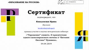 Ковалевская-_Укрощение_ сюжета.png